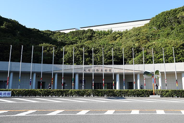 大塚国際美術館の正面