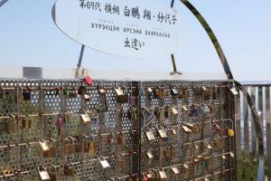 愛を誓った南京錠をかける恋人スポット。横綱白鵬と奥さんのデートスポットとか。